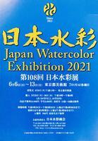 日本水彩展(東京都美術館にて開催)