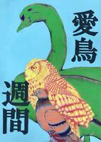 菅原里香さんの作品