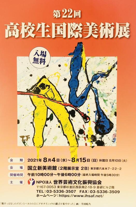 第22回高校生国際美術展
